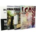 【予約】【PS3】 9月22日発売予定 ICO/ワンダと巨像 Limited Box [BCJS-30073]