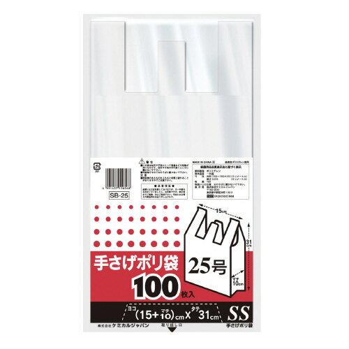 袋, レジ袋・ビニール袋 (SB-25)25 0015100