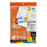 コクヨ (KJ-2165N) インクジェットプリンタ用紙ラベル A4 10面 20枚☆