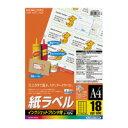 コクヨ (KJ-8161-100N) インクジェットプリンタ用紙ラベル A4 100枚入 18面カット☆