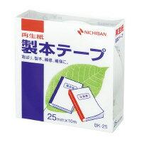 ニチバン (BK-255) 製本テープ 白 25mm×10m☆