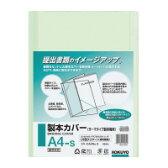 コクヨ (セキ-CA4NG-3) 製本カバー A4−S片面クリヤー表紙 緑 30枚製本☆