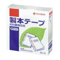 ニチバン (BK-2535) 製本テープ 白 25mm×10m 契約書割印用☆