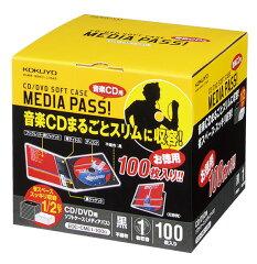 CDケース DVDケース コクヨ EDC-CME1-100D CD/DVDソフトケースMEDIA PASS 1枚収容100枚セット 黒 収納ケース