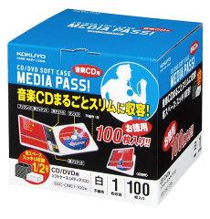 CDケース DVDケース コクヨ EDC-CME1-100W CD/DVDソフトケースMEDIA PASS 1枚収容100枚セット 白 収納ケース
