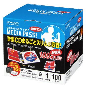CDケース DVDケース コクヨ(EDC-CME1-100W)CD/DVDソフトケースMEDIA(PASS1枚収容100枚セット白)収納ケース☆