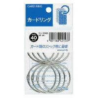 コクヨ(リン-B100)カードリング(パック入り)0号(内径40mm)8個入