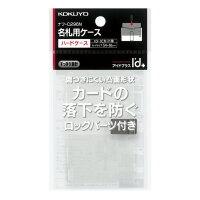 コクヨ(ナフ-C296N)名札ケース<アイドプラス>IDカード用・ハードケース縦横両用