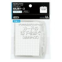 コクヨ(ナフ-C188-10)名札ケース<アイドプラス>チャック付き名刺・IDカード用特大10枚パック