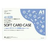 コクヨ (クケ-3061N) ソフトカードケース(環境対応) 軟質タイプ A1☆