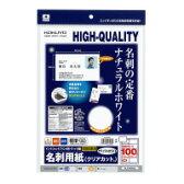 コクヨ (KJ-VH10W) IJP用名刺用紙<クリアカット>(標準) ナチュラルホワイト A4 10枚入☆