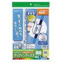 コクヨ (KPC-T692B) カラーLBP&IJP用タックインデックス 強粘着 A4 56面(中) 20枚 青枠☆