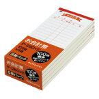 コクヨ (テ-260X5) お会計票(上質紙) 150X66mm 100枚X5冊☆