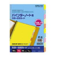 コクヨ (シキ-55) カラー仕切カード(バインダーノート用) B5縦 26穴 5色10山×1…