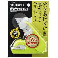 コクヨ針なしステープラー<ハリナックスプレス>緑SLN-MPH105G