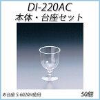【あす楽】DI-220AC 225ml 本体・台座セット(50個セット)