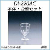 【クロネコDM便(メール便) 不可×】【あす楽】DI-220AC 225ml 本体・台座セット(50個セット)