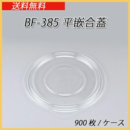 【シーピー化成】BF-385用 平嵌合蓋 (900枚/ケース)