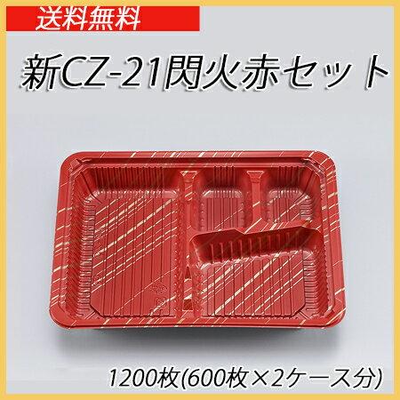 【メーカー直送】【シーピー化成】 新CZ-21閃火赤セット (1200枚【600枚×2ケース分】):パケットポーチェ