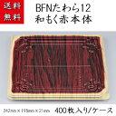 BFNたわら12和もく赤本体 (400枚/ケース)
