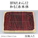 BFNたわら12和もく赤本体 (50枚)