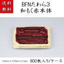 BFNたわら3和もく赤本体 (800枚/ケース)