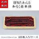 BFNたわら5和もく赤本体 (600枚/ケース)