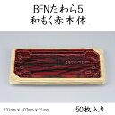BFNたわら5和もく赤本体 (50枚)