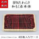 BFNたわら9和もく赤本体 (400枚/ケース)