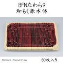 BFNたわら9和もく赤本体 (50枚)