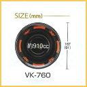 【メーカー直送】【シーピー化成】VK-760 鳳雷外赤 (600枚/ケース) 2