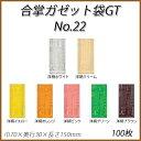 合掌ガゼット袋GT No.22 洋柄 (100枚)