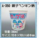 使い捨て容器 氷カップ (中) A-350 親子ペンギン柄 (1000個/ケース)