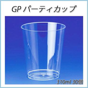 GP パーティーカップ (30個)【使い捨て プラスチックカップ パーティー イベント インスタ映え 硬質 プラスチックコップ】