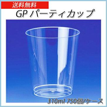 GP パーティーカップ (750個/ケース)【使い捨て プラスチックカップ パーティー イベント インスタ映え 硬質 プラスチックコップ 送料無料】