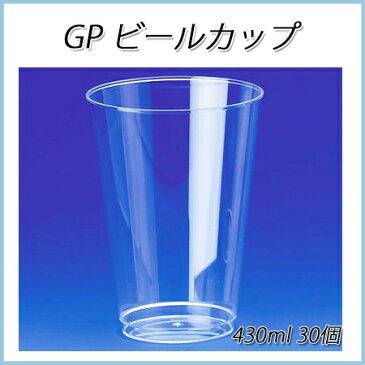 GP ビールカップ (30個)【使い捨て プラスチックカップ パーティー イベント インスタ映え 硬質 プラスチックコップ】