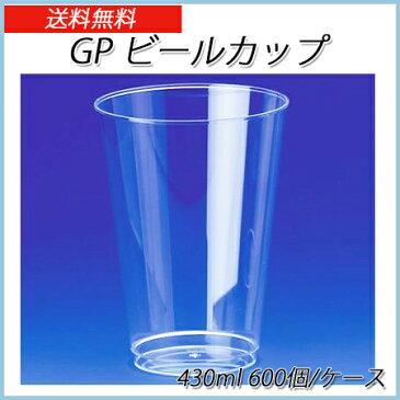 GP ビールカップ (600個/ケース)【使い捨て プラスチックカップ パーティー イベント インスタ映え 硬質 プラスチックコップ 送料無料】