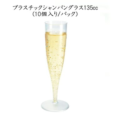プラスチックシャンパングラス 135cc (10個)【使い捨て プラスチックグラス パーティー インスタ映え SNS イベント】