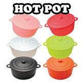 《期間限定・在庫限り》HOTPOT ホットポット 350cc (6色展開)プラスチック 容器 カップ 耐熱110℃ シチュー カレー プリン 小物入れ 鍋一人用