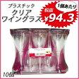 【あす楽】【クロネコDM便(メール便) 不可×】クリアワイングラス 150ml (10個)