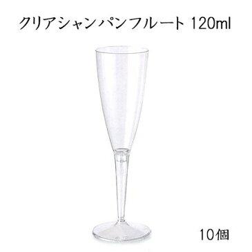 クリアシャンパンフルート 120ml (10個)【使い捨て プラスチックグラス パーティー インスタ映え SNS イベント】