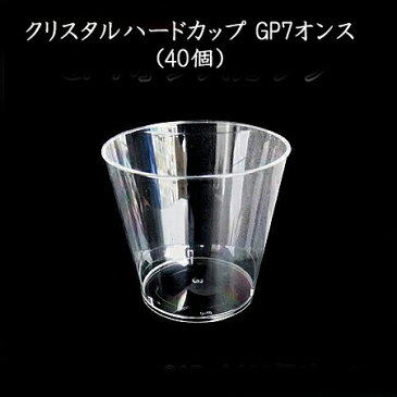クリスタルハードカップ GP 7(40個)【使い捨て プラスチックカップ パーティー イベント インスタ映え 硬質 プラスチックコップ】