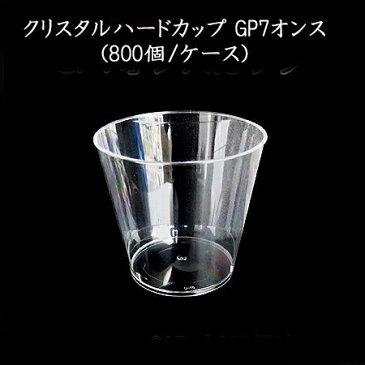 クリスタルハードカップ GP 7 (800個/ケース)【使い捨て プラスチックカップ パーティー イベント インスタ映え 硬質 プラスチックコップ 送料無料】