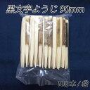 黒文字ようじ90mm (100本/袋)