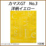 【ネコポス対象商品】カマスGT No.3 洋柄イエロー(100枚)