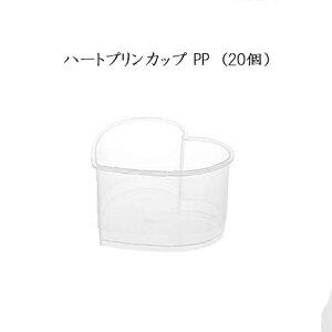 ハートプリンカップPP (20個)ゼリー プリン スウィーツ ハート 手作り お菓子 バレンタイン 耐熱性容器 デザートカップ プラスチック