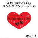 パケットポーチェで買える「【ネコポス対象商品】ハート型 St.バレンタインデーシール 8枚/シート」の画像です。価格は61円になります。