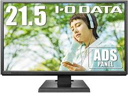 I-O DATA モニター 21.5型 ADSパネル 非光沢 HDMI×1 アナログRGB×1 スピーカー付 VESA対応 EX-LDH221DB