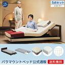 パラマウントベッド 電動ベッド インタイム1000 セミシングル 91幅 1+1モーター 5点 セット リクライニングベッド INTIME1000 ハリウッド(