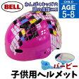 BELL ヘルメット バービー ミラー付 子供用 ハードシェル Barbie